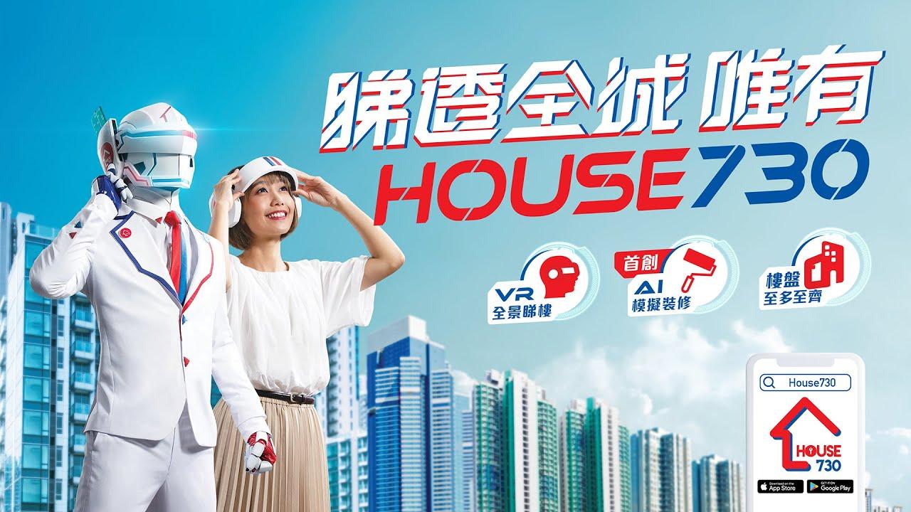 House730一個購房置業投資的好去處
